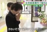Nhật Bản lập nơi tưởng niệm bé Nhật Linh tại trung tâm hành chính