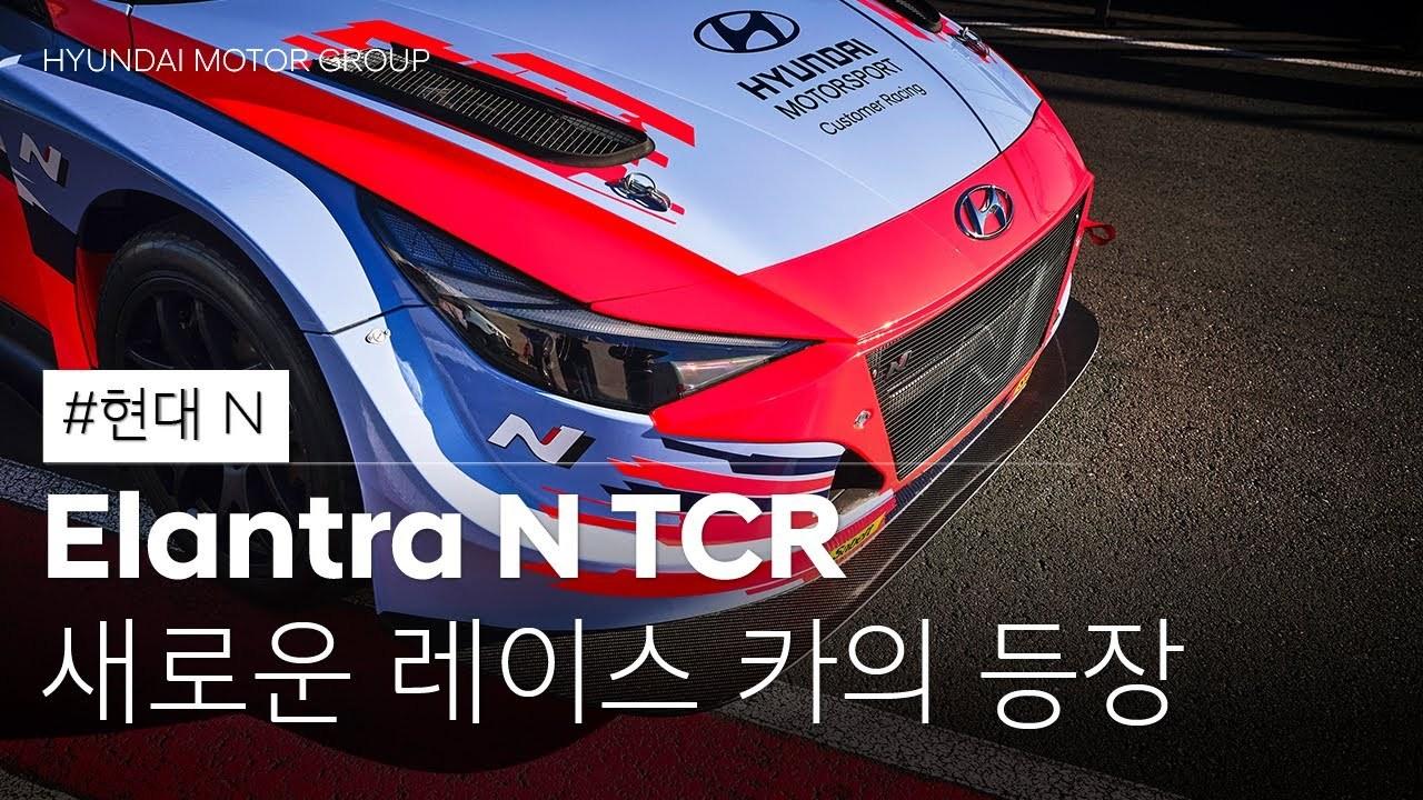 Hyundai Elantra N TCR 2021 chính là đại diện mới nhất của Hyundai sau i30 N TCR và Veloster N TCR để thi đấu trên trường đua